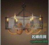 不二445美式鄉村吊燈復古創意客廳燈田園麻繩工業餐廳鐵網吊燈燈具