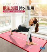 瑜伽墊瑜伽墊初學者15mm加厚加寬加長防滑健身墊男女瑜珈墊毯三件套wy