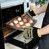 隔熱手套五指烤箱廚房耐高溫加厚防燙微波爐硅膠條紋【極簡生活】