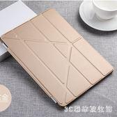 平板保護套lamyik iPad pro10.5保護套蘋果12.9英寸Pro9.7平板電腦殼 LH2912【3C環球數位館】