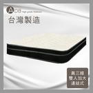 【多瓦娜】ADB-安妮真三線乳膠連結式床墊/雙人加大6尺-042-12-C