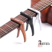 移調夾 民謠木吉他變調夾電吉他變奏夾移調變音夾吉他配件【】