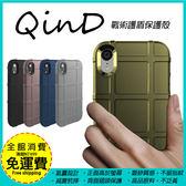 【戰術護盾殼】QinD 三星 A7 A9 2018 A8s S10 S10+ S10e  手機殼 保護殼 防摔殼套