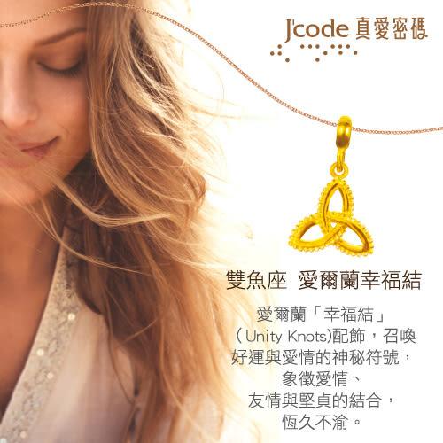 J'code真愛密碼 雙魚座-幸福結 黃金手鍊