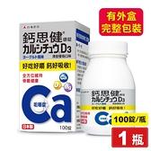 武田 鈣思健 嚼錠 清甜優格口味 100錠/瓶 專品藥局【2013079】