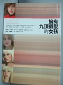 【書寶二手書T4/一般小說_JRO】擁有九頂假髮的女孩_蔡慈皙, 蘇菲.史戴普