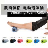 瑜伽柱 電動泡沫軸肌肉放松震動瘦腿瑜伽柱振動健身滾軸keep塑形按摩器