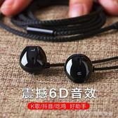 耳機入耳式手機通用重低音炮K歌7蘋果6有線半耳塞hifi立體聲音樂        瑪奇哈朵