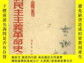 二手書博民逛書店罕見中國新民主主義革命史 繁體豎版Y12980 胡華編著