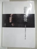【書寶二手書T6/勵志_BEI】認錯|醒覺_李驥