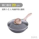 底鍋不粘鍋牛排煎鍋煎蛋鍋煎餅鍋電磁爐燃氣灶通用 FX6328 【美好時光】