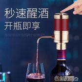 醒酒器 快速醒酒器紅酒家用歐式套裝奢華高檔葡萄酒個性電子分酒器電動 名創家居館DF