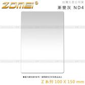 EGE 一番購】ZOMEI Z系列插片 方型 方形濾鏡 100X150 mm【漸變灰 ND4】