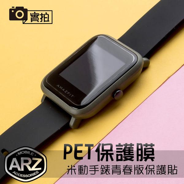 米動手錶青春版 / 小米手環2代 專屬螢幕保護貼 PET保護膜 Amazfit 華米 MI 智能運動手錶螢幕貼膜 ARZ