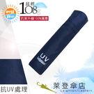 雨傘 陽傘 ☆萊登傘☆ 108克超輕傘 ...