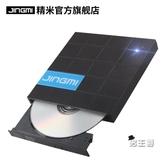 外接DVD燒錄機精米USB外置光驅CD刻錄機台式筆電通用行動外接VD光驅 快速出貨