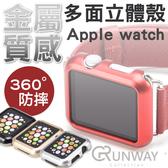Apple watch 1/2/3/4/5代 44mm 42mm 40mm 38mm 高光鋁合金質感 半包邊 PC保護殼 硬殼 防摔殼