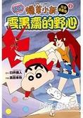 蠟筆小新電影完全漫畫版9雲黑齋的野心(全)