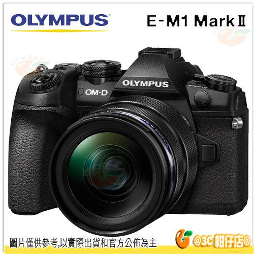 分期零利率 送鋼化貼 Olympus E-M1 Mark ii + 12-40mm EM1 2代 元佑公司貨 EM1M2
