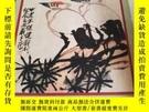 二手書博民逛書店中老年保健創刊號罕見內有許多驗方Y268500 出版1986