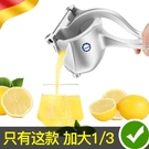 德國手動榨汁機橙汁擠壓器家用水果小型壓汁器石榴壓檸檬榨汁神器 快速出貨