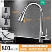 北歐全銅黑色抽拉式廚房水龍頭冷熱水洗菜盆水槽洗碗池防濺水龍頭 城市科技DF