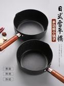 特惠小奶鍋日式雪平鍋不粘煮面鍋泡面鍋小煮鍋小鍋子家用湯鍋煮粥鍋奶鍋