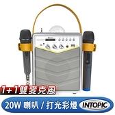 [富廉網]【INTOPIC】廣鼎 SP-HM-BT188 無線K歌木質藍牙喇叭