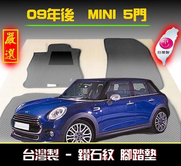 【鑽石紋】09年後 Mini 5門 腳踏墊 / 台灣製造 工廠直營 / mini海馬腳踏墊 mini腳踏墊 mini踏墊