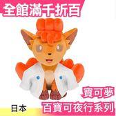 【六尾】 日本原裝 神奇寶貝 精靈寶可夢布偶 娃娃 百寶可夜行系列【小福部屋】