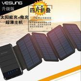 新款正品戶外便攜太陽能充電寶10000mAh雙充智能手機通用移動電源