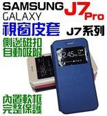 Samsung J7 2016 J7 Pro 視窗 皮套 J710 手機套 內層軟框 磁扣 側翻 媲美 原廠皮套【采昇通訊】