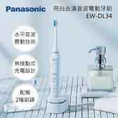 【結帳再折+24期0利率】Panasonic 國際牌 亮白去漬音波電動牙刷 EW-DL34