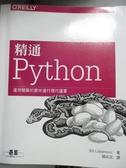 【書寶二手書T1/電腦_ZGB】精通 Python運用簡單的套件進行現代運算_Bill Lubanovic