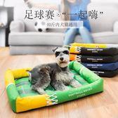 泰迪狗窩夏季涼席窩小型中型犬寵物窩四季通用貓窩狗墊子狗狗用品 時尚潮流