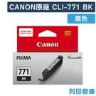 原廠墨水匣 CANON 淡黑色 CLI-771 BK /適用 Canon PIXMA MG5770/MG6870/MG7770