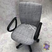 椅套 老板椅套辦公電腦椅子套布藝座椅套轉椅套連身彈力全包凳子套 多色 交換禮物