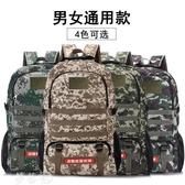 戰術包 旅行包大容量迷彩背包後背包女軍背包男特種兵戶外登山包戰術背包 夢藝家