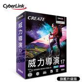 【Cyberlink 訊連科技】威力導演 17 (旗艦升級版)