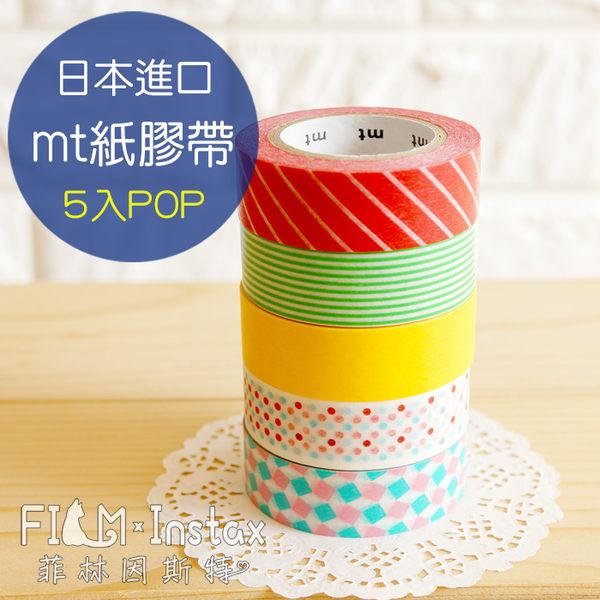 【菲林因斯特】《5入紙膠帶組-POP》日本進口 mt Gift Box 裝飾 和紙膠帶 MT05G001