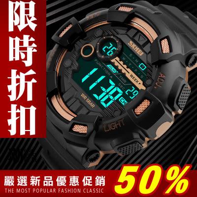 『潮段班』【SB005247】SKMEI多功能雙顯示50米防水電子錶 倒計時 日歷LED夜光運動男錶
