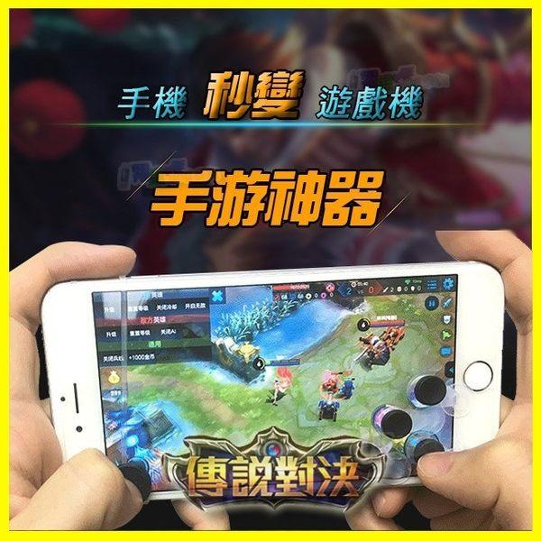 手機螢幕搖桿 傳說對決 遊戲手把吸盤按鈕 手遊 iphone 6s 7 A7 S7edge Note5 R9s M10 U 11 Ultra