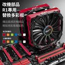 [ PC PARTY ] 快睿 Cryorig R1改裝用 金屬色造型框 紅色
