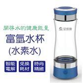 全家康富氫水(水素水)養生杯-藍