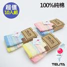 【TELITA】純棉粉彩條紋毛巾(超值10條組)