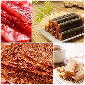 【喜福田】海陸綜合(肉乾/肉紙/肉卷)  4入組+贈送禮盒袋