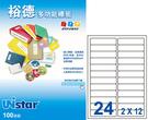 【裕德 Unistar 電腦標籤】Unistar UH2184 電腦列印標籤紙/三用標籤/24格 (100張/盒)