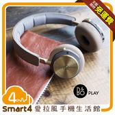 【愛拉風 X 藍芽耳機】 B&O PLAY BEOPLAY H8 領先業界極輕的主動式降噪耳機 陽極氧化鋁搭配