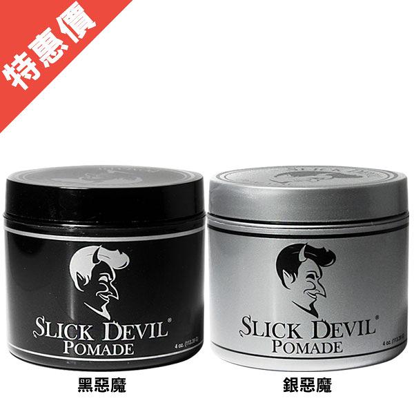 美國 SLICK DEVIL Pomade 水洗式髮油 4oz  黑強力(86605) / 銀滑順(12741)【娜娜香水美妝】復古油頭 造型