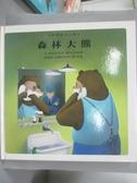 【書寶二手書T6/少年童書_ZGF】森林大熊_約克史坦納.約克米勒